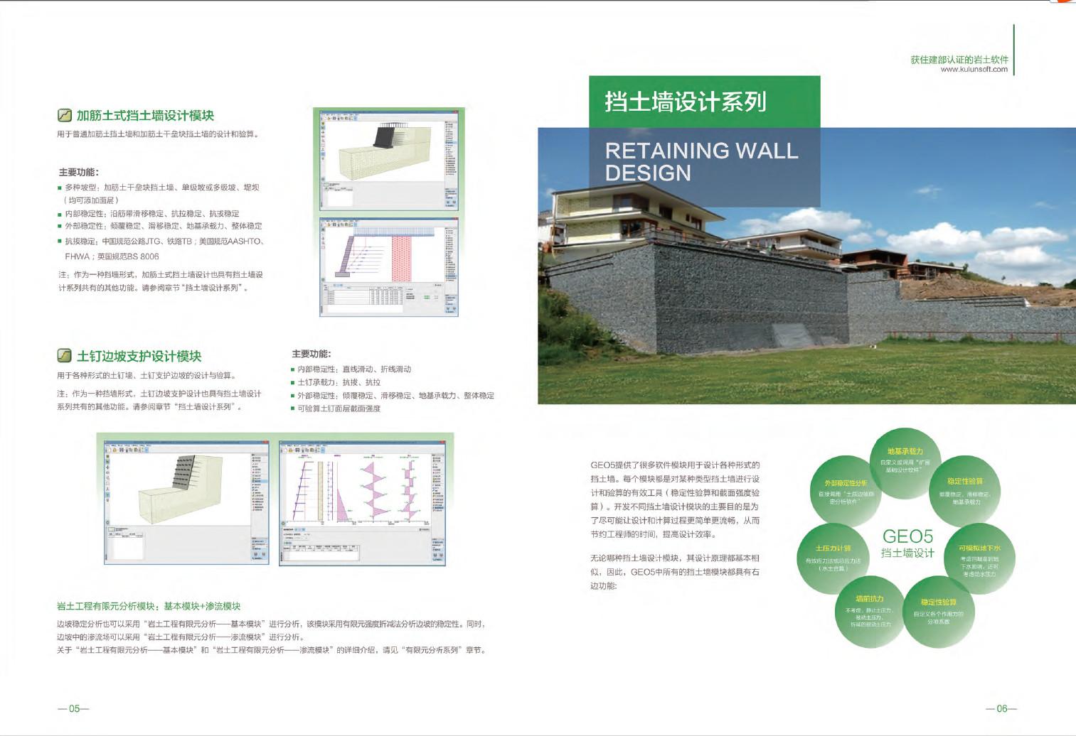 geo5岩土工程软件产品手册(pdf)