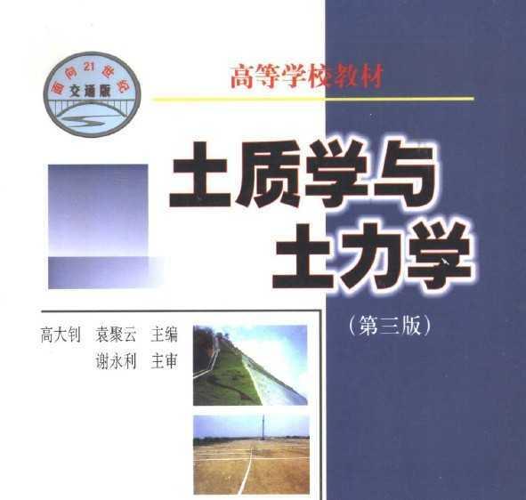 土质学与土力学(第三版)