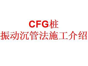 CFG桩振动沉管法施工介绍培训讲义