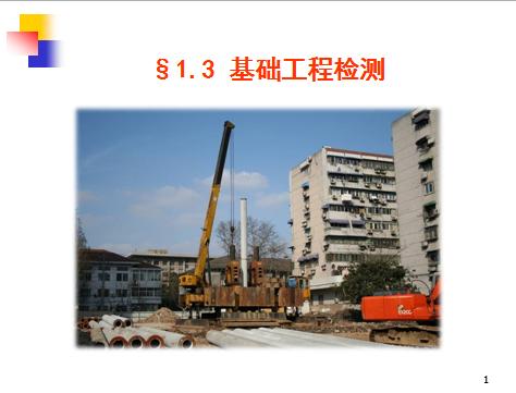基础工程桩基承载力检测静载试验