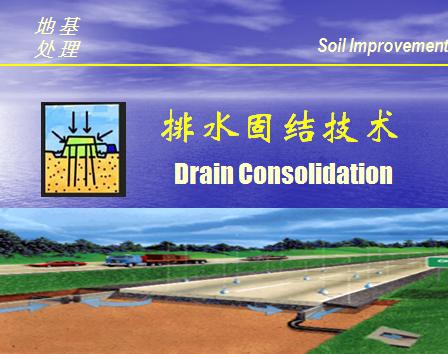 地基处理之排水固结技术教学课件