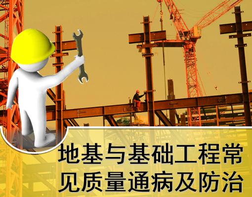 地基与基础工程常见质量通病及防治