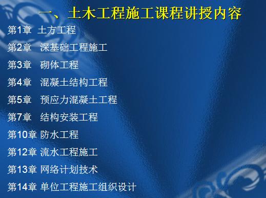 土方工程施工工艺讲授内容介绍(138页)