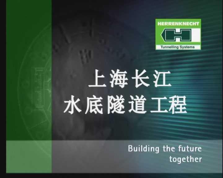 上海长江隧道工程盾构施工动画