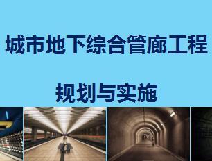 城市地下综合管廊工程规划与实施课件