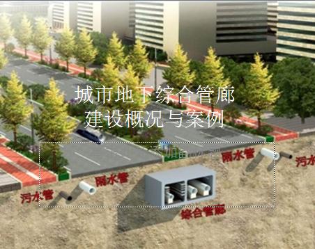 城市地下综合管廊建设概况与案例教学课件