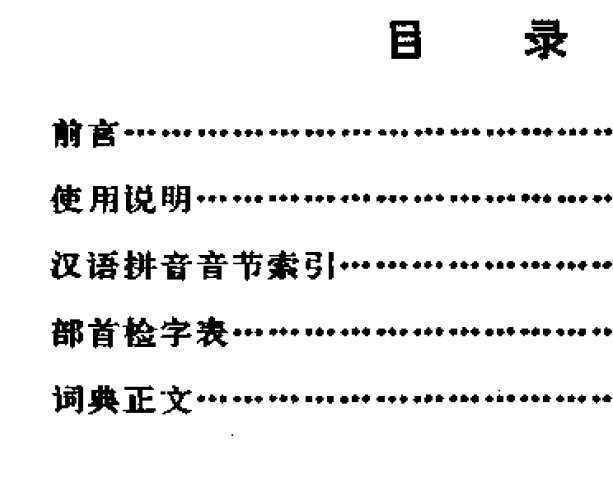 汉英地质词典
