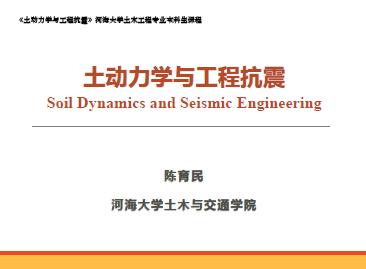 土动力学与工程抗震