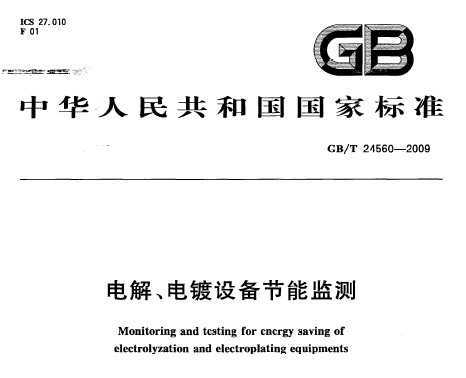 GB/T 24560-2009 电解、电镀设置装备摆设节能监测