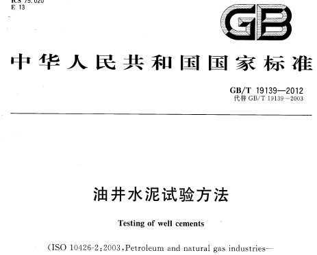 GB/T 19139-2012 油井水泥试验方法