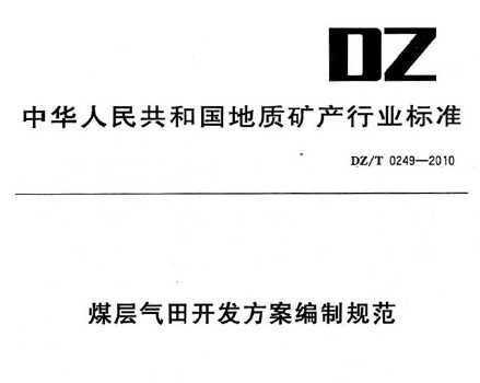 DZ/T 0249-2010 煤层气田开发方案编制规范