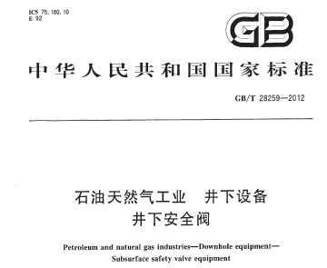 GB/T 28259-2012 石油天然气工业 井下设备 井下安全阀