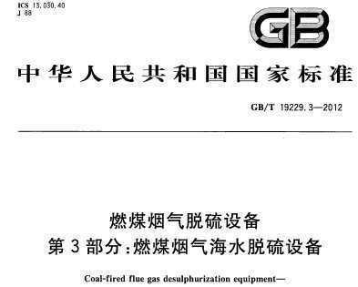 GB/T 19229.3-2012 燃煤烟气脱硫设备 第3部分:燃煤烟气海水脱硫设备