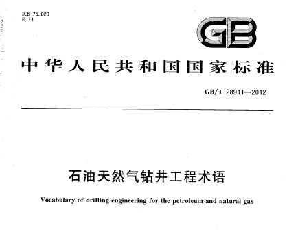 GB/T 28911-2012 石油天然气钻井工程术语