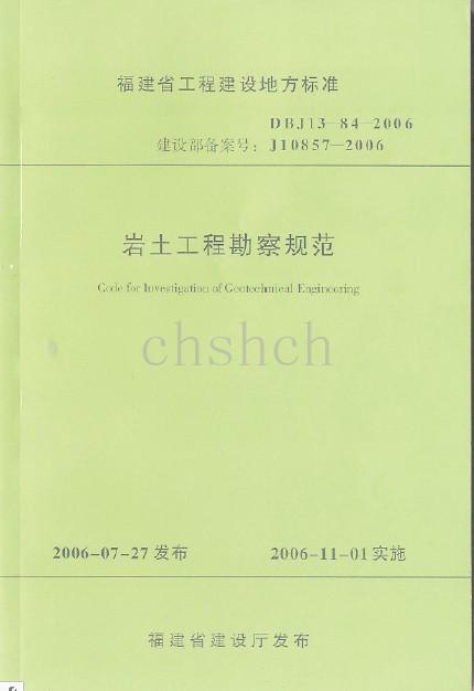DBJ13-84-2006岩土工程勘察规范(福建省地方标准)
