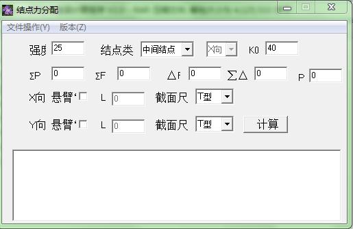 弹性地基梁计算程序 V2.0