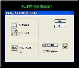 鲁班土建算量17.0.0_for_CAD2006破解补丁