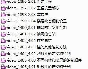 广联达钢筋算量自学视频教程