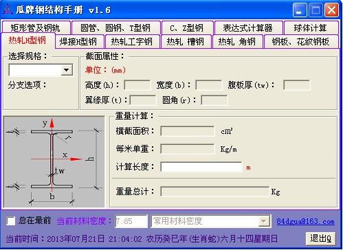 瓜钢结构计算手册