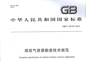 GB/T 29119-2012 煤层气资源勘查技术规范