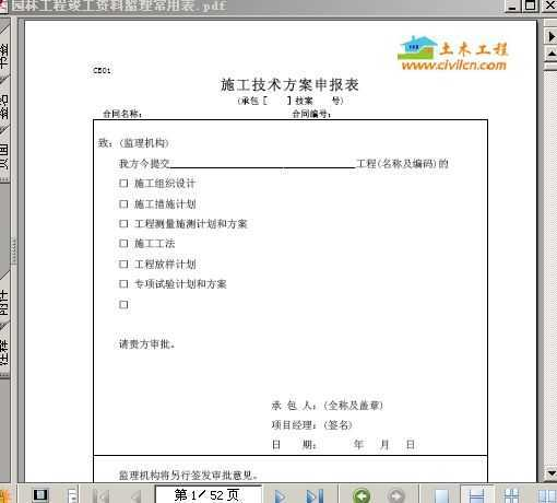园林工程竣工资料监理常用表