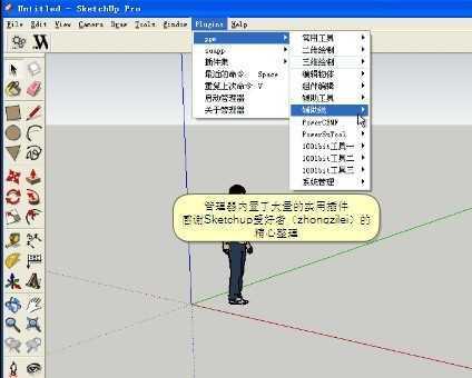 su8.0插件管理工具 加插件集