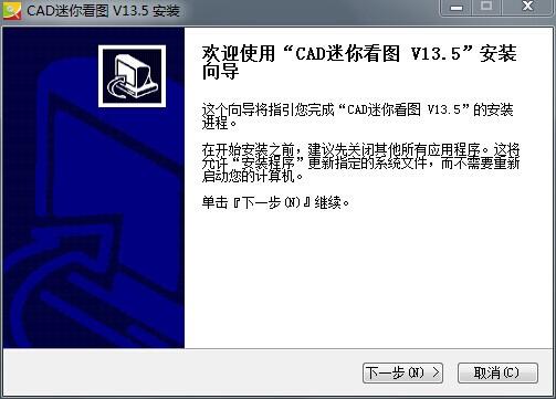 CAD迷你看图V10.5