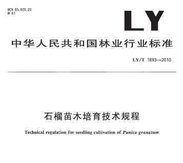 LY/T 1893-2010 石榴苗木培育技术规程