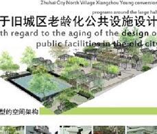 《老龄化旧城区公共设施设计》毕业设计方案(jpg)