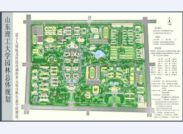 山东理工大学园林总体规划图免费下载