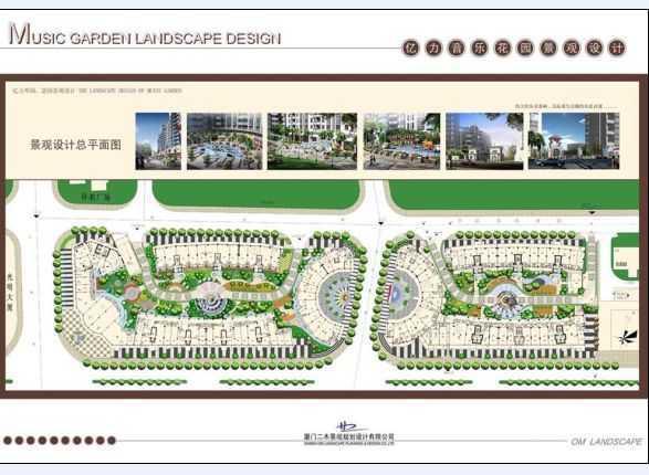 亿力音乐花园景观设计