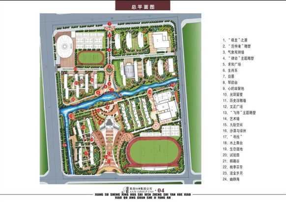 学校景观规划方案免费下载 - 景观规划设计 - 土木