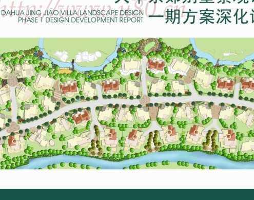 别墅景观设计一期方案深化说明