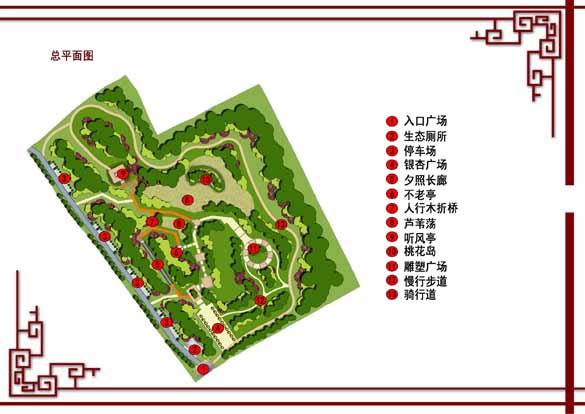 某山体公园方案设计文本