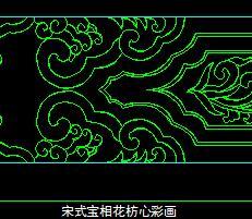 宋式中式枋心彩画CAD图块