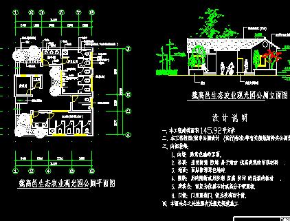 农业观光园公厕设计图