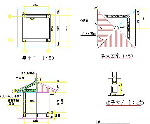 四角亭设计图