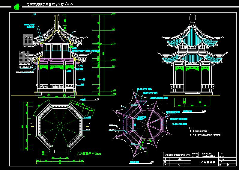 钢结构八角重檐亭施工图