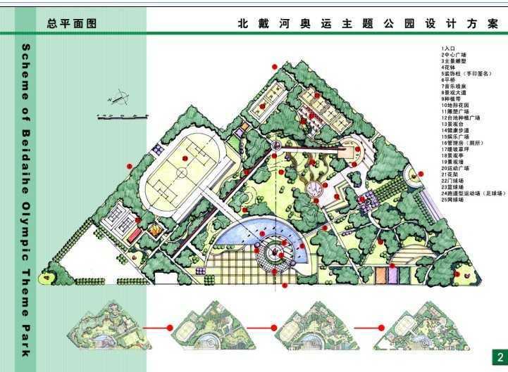 北戴河奥运主题公园设计方案