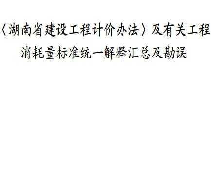 〈湖南省建设工程计价办法〉及有关工程消耗量标准统一解释汇总及勘误