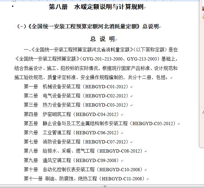 河北省2012安装定额计算规则