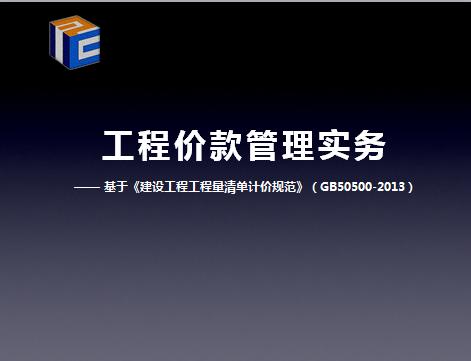 建设工程工程量清单计价规范(GB50500-2013)要点解析