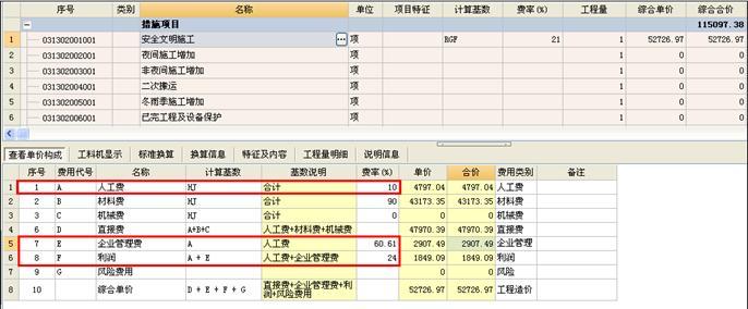 河南省定额人工费_定额综合单价应由预算单价(人工费,材料费,机械费之和),企业管理费