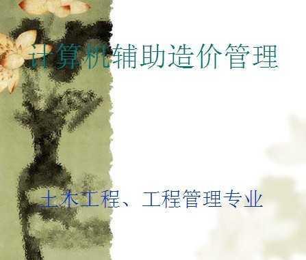 广联达图形算量软件详细教程讲义