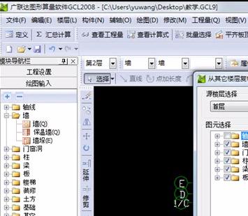 广联达教学视频