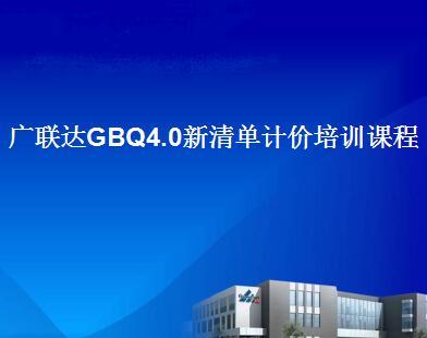 广联达GBQ4.0新清单计价培训课件