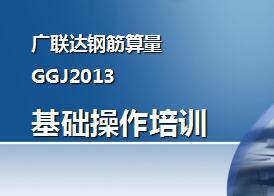 广联达钢筋算量GGJ2013基础操作培训讲义