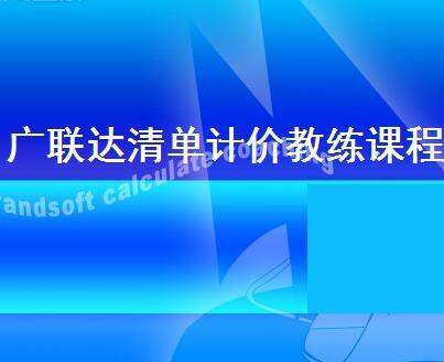 广联达清单计价培训教程(ppt)
