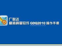 广联达图形算量软件GCL2010图文教程