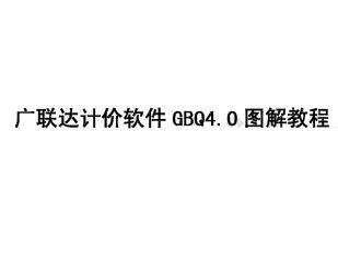 广联达计价软件GBQ40图解教程